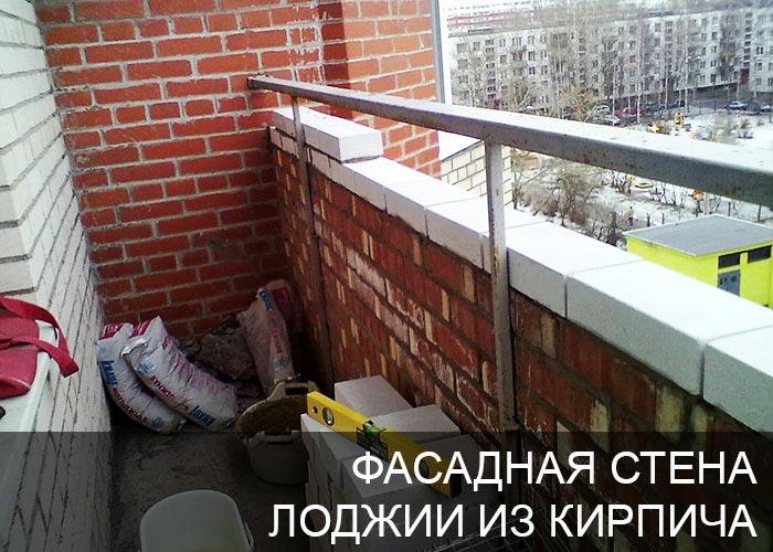 Утеплить балкон в кирпичном доме.