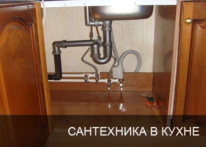 Разводка труб на кухне